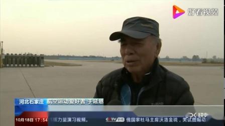 河北石家庄:国际通用航空博览会 环飞中国