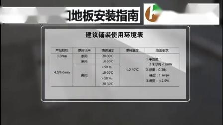 康信沃SPC锁扣石塑地板安装视频