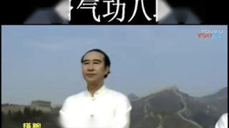 【健身气功八段锦】国家体育总局 口令版-_标清_标清