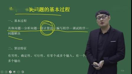 2020年教师招聘笔试-招教考试-模块精讲班-信息技术-张老师-41