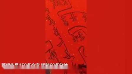 牛!#书法家用四代人名祝寿# 52个名字连成一体走红