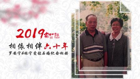 宁宁相亲相爱60年暨90大寿