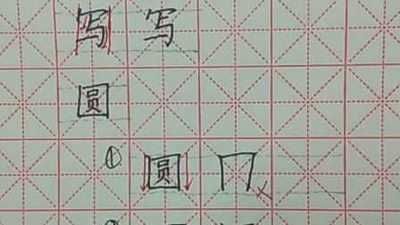 """秦公书院二年级上册生字""""圆""""的写法"""