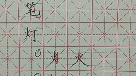 """秦公书院二年级上册生字""""灯""""的写法"""