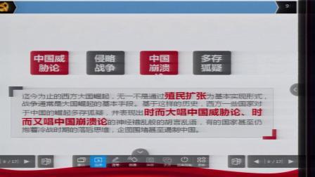 《中国梦》--信息技术系党支部微党课