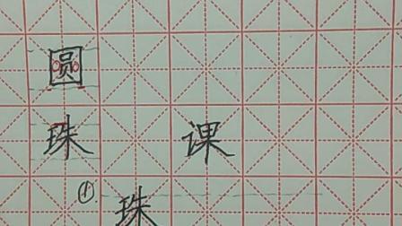 """秦公书院二年级上册生字""""珠""""的写法"""