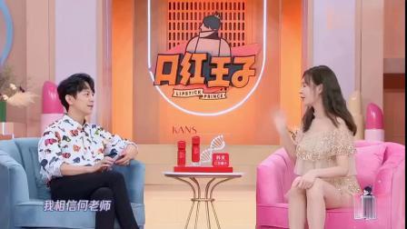 口红王子:戚薇和李承铉差点吵架,没想到却成全了沈梦辰!