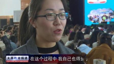 小店区教育局开展2019年新入职班主任培训会