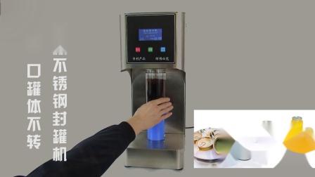 易拉罐装的奶茶果汁封口机不锈钢封罐机,了解下鲜榨果汁怎么封口的