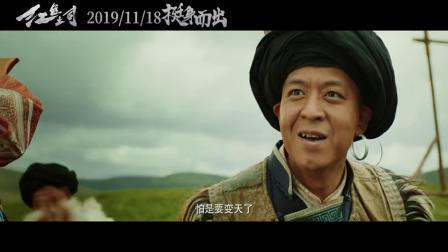 羌族革命光辉一生《红色土司》终极版预告片
