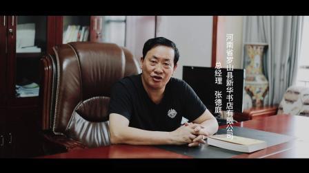 2019罗山县新华书店微电影
