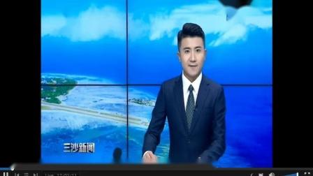 三沙卫视_海南网络广播电视台14