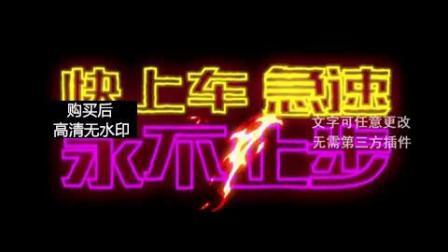 抖音快闪动漫文字产品发布会视频AE模版 抖音小视频 快闪模板