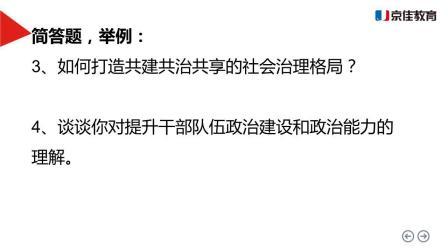 2019年河南省直机关公开遴选公务员—简答题备考技巧