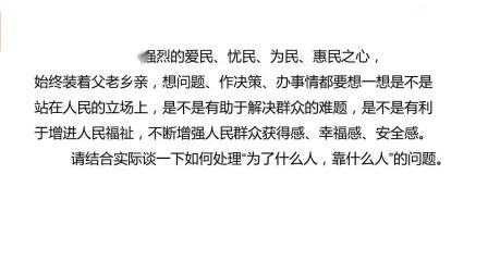 2019年河南省直机关公开遴选公务员—论述题备考技巧