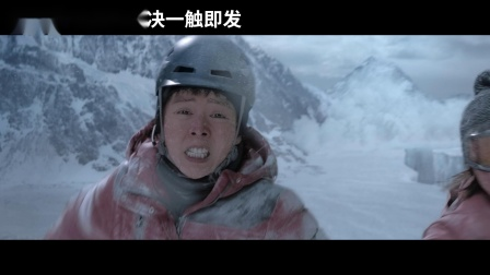 IMAX3D《冰峰暴》飞越雪山之巅