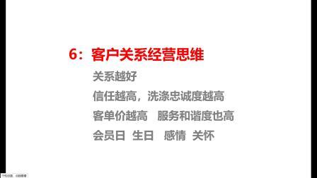 贵州太太洗衣干洗加盟店未来转型必须具备的思维六之客户关系经营