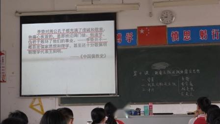 2018-2019第二学期高二历史《明清之际活跃的儒家思想》阳春一中江海萍