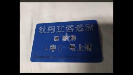 东方红-鸡西-牡丹江铁路之旅(上):运转哈尔滨与东方红