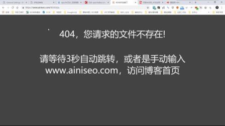 seo基础入门教程:404错误页与提交
