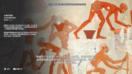 刺客信条起源导览模式之古埃及的陶艺演化