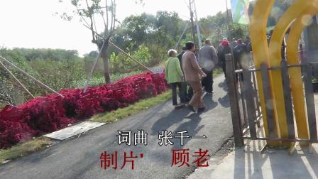 常州'无锡一曰游;常州回民村-黄公山文化公园'