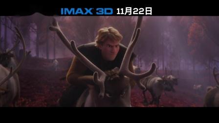 IMAX3D《冰雪奇缘2》:探寻全新未知魔幻之地