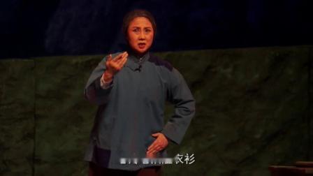 吕剧《西海地下医院》三天前来了一批重伤员 志强娘张佩丽 高赴亮作曲
