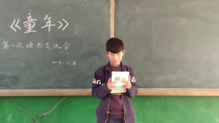 《童年》第一次读书交流会-西窑小学六年级20191108