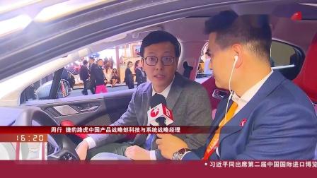 立足中国 发展共赢——捷豹路虎参展第二届中国国际进口博览会