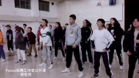 兰州街舞.FOCUS街舞工作室 邢老师兰州政法大学hiphop公开课