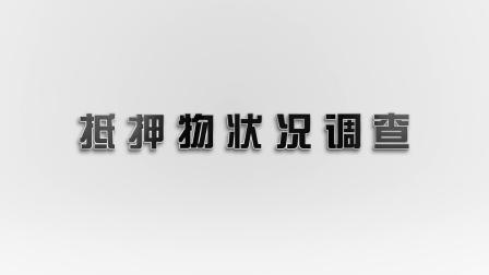 20191109济南中家集团项目(修改)