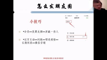 11月9日线上培训钻石总裁Victor讲解微信营销在婕斯事业中的运用-2