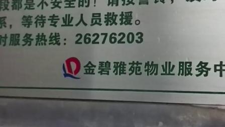 广州市恒大金碧雅苑一期7栋客梯轿厢内客梯轿厢内_T3
