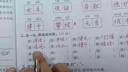 11月9日 四年级语文 第五单元B卷 第一部分