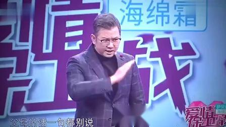 妻子哭诉婚后受尽委屈,要求婆婆养孩子,涂磊:你结婚生孩子干嘛