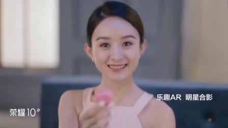 荣耀10 代言人视频 赵丽颖TVC