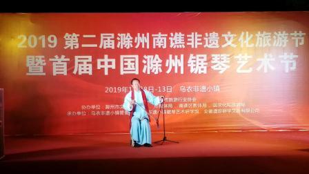 滁州市锯琴艺术节《我爱你中国》演奏者:周双喜,摄影英子
