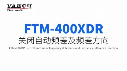 YAESU 八重洲 FTM-400XDR 关闭自动频差-世纪金宇