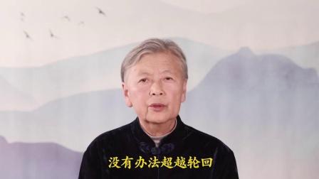 刘素云老师:茶余饭后(第8集)-老实念佛 念佛成佛