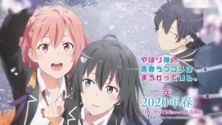 【游侠网】《我的青春恋爱物语一定有问题》第三季PV
