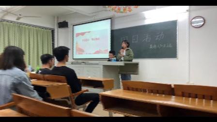 华南农业大学珠江学校外国语学院英语1908班团支部团日活动总结