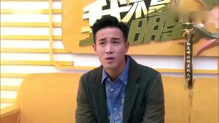 《我不是明星》迎来了特殊嘉宾, 赵屹鸥都很纳闷 他怎么来了_超清