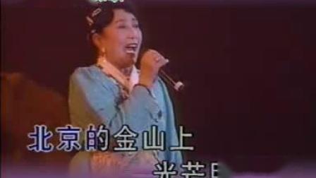 精典歌曲:北京的金山上