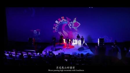 高山流水:崩摆乐队@TEDxHuaxi