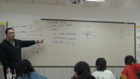 19秋高一物理第9次课课堂实录 上 受力平衡