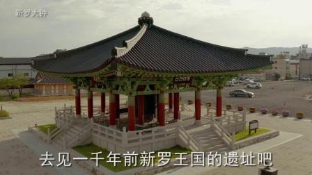 千年的王国,韩国庆尚北道庆州~