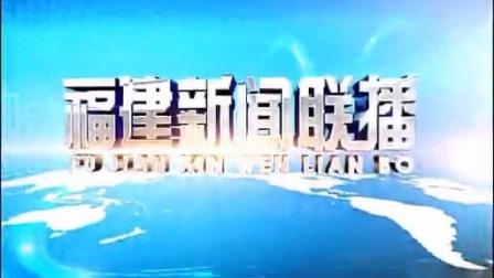 FJTV-1 福建新闻联播历年片头(1997-2019)