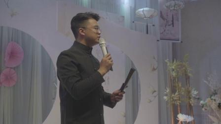 爱剪辑-新中式婚礼主持