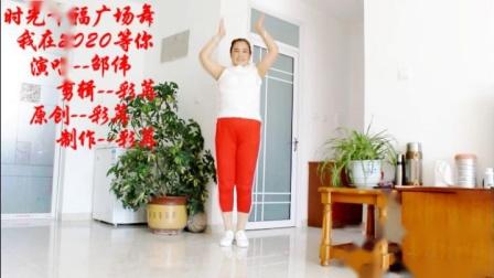 时光幸福广场舞【我在2020等你】扭腰摆胯健身操